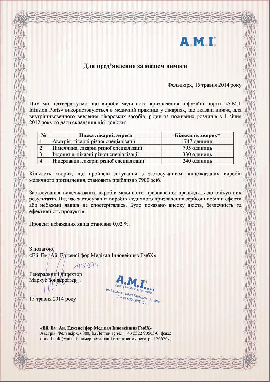 Dovidka vid A.M.I._7900 prokolov_ukr (1)