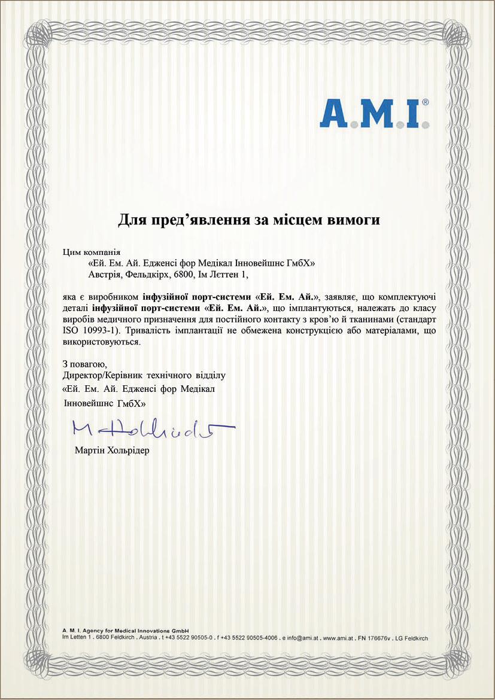 Dovidka vid A.M.I._vyroby dlia krovi_ukr (1)