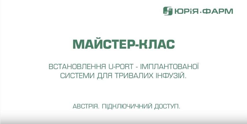 Ustanovka U-PORT_podkluch_ukr