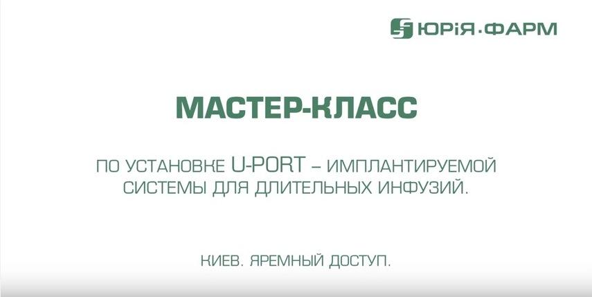 Ustanovka U-PORT_yaremnyi_rus